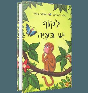 """לקוף יש בעיה<br><span style="""" font-weight: 300;"""">גו׳ליה דונלדסון</span>"""