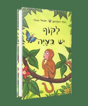 לקוף יש בעיה מאת ג'וליה דונלדסון