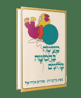 מעשה בחמישה בלונים מאת מרים רות