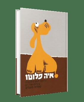 איה פלוטו מאת לאה גולדברג