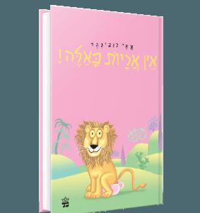 """אין אריות כאלה<br><span style="""" font-weight: 300;"""">אמי רובינגר</span>"""