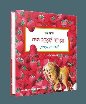 האריה שאהב תות מאת תרצה אתר